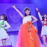 SUPER☆GiRLS 松本愛花が涙のラストライブ「スパガで過ごした約3年間はキラキラした一生の宝物」