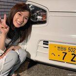 ドラマ『コントが始まる』 芳根京子が紹介したナンバープレートに隠された秘密