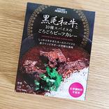 【成城石井 新商品ルポ】溢れる旨味「黒毛和牛と10種スパイスのごろごろビーフカレー」