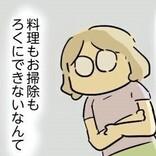 #5【メンタル限界】「母親なのに家事もろくにできないの?」敷地内同居の義母からのプレッシャー『母親だから当たり前?』