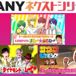 ブラマヨ小杉、祇園ら登場! 先取りのお笑いコンテンツ3本同時配信「FANYネクストシリーズ」