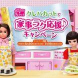 クレハと国民的着せ替え人形「リカちゃん」がコラボ展開 「クレハカットで家事ラク応援♪キャンペーン」がスタート