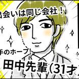 【なぜどく#212】恋多き女、スピード婚!でも一筋縄ではいかず…!?