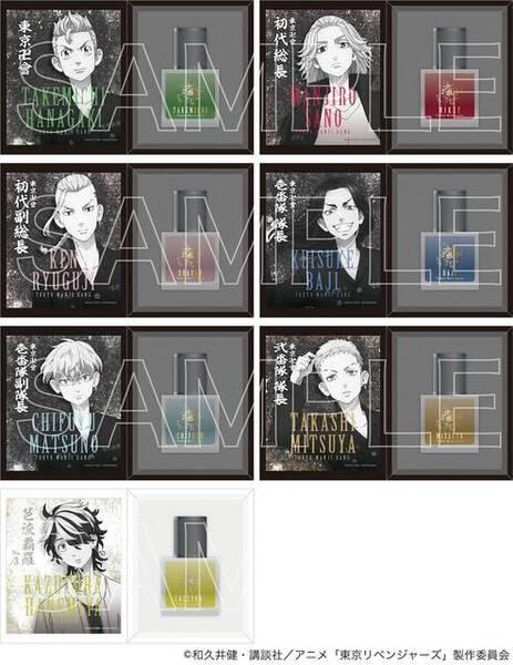『東京リベンジャーズ』キャライメージの香水登場! 武道...