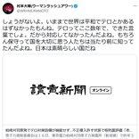 ウーマン村本大輔さん「しょうがないよ」「テロってここ数年で、できた言葉でしょ」テロ対策の新聞記事への皮肉ツイートに反響