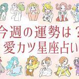 6/14~6/20の恋愛運ランキング・1位のかに座は魅力たっぷり!