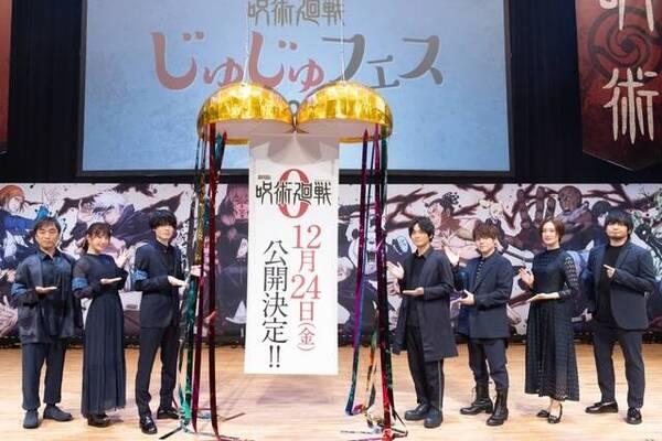 『劇場版 呪術廻戦 0』公開決定!「じゅじゅフェス 2...