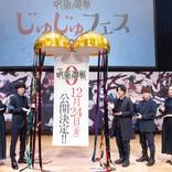 『劇場版 呪術廻戦 0』公開日決定!スペシャルイベント〈じゅじゅフェス2021〉速報