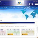 VISAカードで出てくる「VJAグループ」って何?