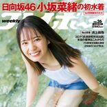 日向坂46 小坂菜緒、ファースト写真集から初水着ショットを先行公開