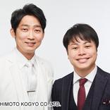 ノンスタ石田、最新宣材写真を披露「貫禄出てますね!」