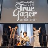 土岐隼一のリーディングライブに寺島惇太・石原夏織がゲスト出演 2ndシングル『真心に奏』新アーティスト写真を公開