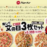 ピザハットが日本一長い名前の「父の日セット」発売 その名も「実は父さん、父の日に何か欲しい訳じゃ……(以下略)」