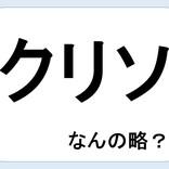 【クイズ】クリソって何の略だか言える?意外に知らない!