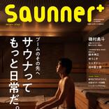 サウナ専門誌『Saunner+』本日発売! 自分だけのサウナライフを満喫するヒントが満載!