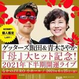「ゲッターズ飯田&青木さやか『母』大ヒット記念!2021年下半期開運ライブ」 開催決定!