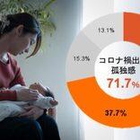 出産立会いもお見舞いもかなわず 子育ての孤独感にコロナ禍影響