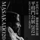 「平将門公展2021―将門公の戦いのDNAと戦国武将」神田明神資料館特別展!