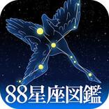 【毎日がアプリディ】夜空に浮かぶ絵画を楽しむ!「88星座図鑑」