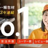 のん、宅配員として前野朋哉を訪問 オレンジの衣装でコミカルなポーズ披露
