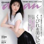 乃木坂 46・松村沙友理が雑誌「anan」に登場!引き締まったウエストとヒップラインに注目!
