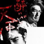 三池崇史演出、蓬莱竜太脚本 舞台『醉いどれ天使』出演者の表情をドラマチックに切り取ったビジュアル解禁