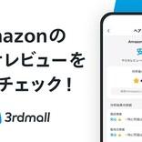 Amazonのやらせレビューの可能性を表示する無料アプリ「サードモール」