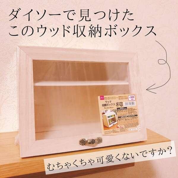 ウッド収納ボックス