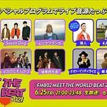 【FM802 MEET THE WORLD BEAT 2021】ライブレポートが到着&ライブ音源特番O.A.決定