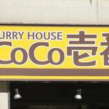 CoCo 壱(ココイチ)のバイトテロ、犯人の名前が特定されLINEが流出…店舗名も暴露される事態に