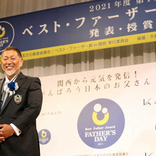 清原和博氏 ベスト・ファーザー賞受賞 報告した父からは「何でや?」の返答にも「本当にうれしい」