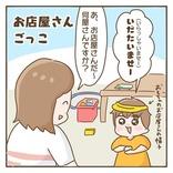 【お寿司屋さんごっこ】ライバル店登場に焦り!必死の売り込み「おたかなのってうでーしゅ」
