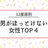 【12星座別】天性のモテ?!男がほっとけない女性TOP4