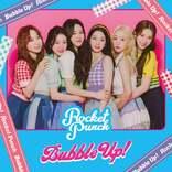 元AKB48高橋朱里所属Rocket Punch、日本デビューアルバムリリース決定