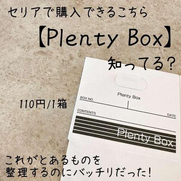 プレンティボックス