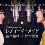 鈴木愛理&宮本佳林が名曲『レディーマーメイド』をカバー ハロプロの元エース同士の顔合わせで大きな反響