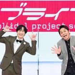 宮田俊哉&岡田圭右『ラブライブ!』特番MCに 4作品キャストも集結
