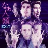 EXITがSony Music よりアーティストデビュー! 7月2日「なぁ人類」配信リリース!