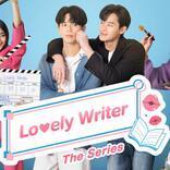 沼落ち覚悟…【タイBLドラマ】『Lovely Writer The Series』SPエピソード&特典映像が配信!