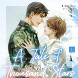 スチール写真もたっぷり♪【タイBLドラマ】『A Tale of Thousand Stars』原作本が発売!
