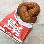 ミスドから「むぎゅっとドーナツ」新発売! 全種食べ比べ&カロリーレポ
