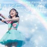 石原夏織、ライブBlu-ray・DVD『MAKE SMILE』からメイキング映像ダイジェストと『Diorama-Drama』 short ver.公開