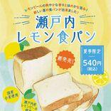 焼きたて食パン専門店「一本堂」夏季限定&新作レモン風味を発売!