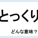 【クイズ】とっくりってどんな意味だか言える?意外に知らない!