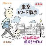 昭和歌謡の風景を巡る散歩コラム「東京レコード散歩 追歩版 昭和歌謡の風景をたずねて」電子版を配信!