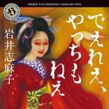 岩井志麻子の傑作ホラー小説『ぼっけえ、きょうてえ』の恐怖が20年ぶりに蘇る! 最新作『でえれえ、やっちもねえ』発売!