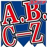 A.B.C―Z河合 松潤からの「お前とは絶対、飯行かねえ」に消沈 「でもこれだけは言わせてください」