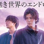 岩田剛典&新田真剣佑 バディ役で初共演した『名も無き世界のエンドロール』早くも配信