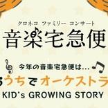 8月に音楽宅急便コンサート オンライン開催、ヤマトホールディングス