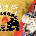 市川弘太郎、歌舞伎役者26年目の挑戦『不易流行  遅ればせながら、市川弘太郎の会』自主公演の開催が決定